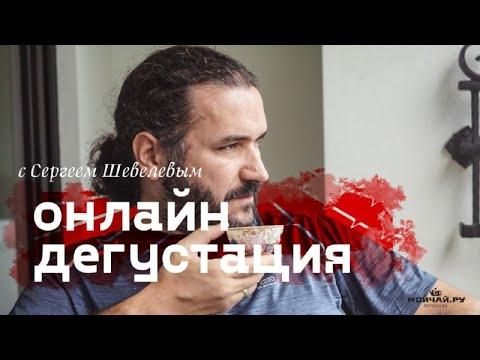Онлайн дегустация чая с Сергеем Шевелевым
