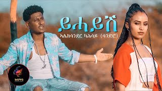Alexander Kahsay (Sandro) - Y'haysh | ይ'ሓይሽ - New Eritrean Music 2020 (Official Video)