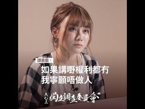 譚杏藍:如果講嘢權利都冇,我寧願唔做人【903獨立調查】