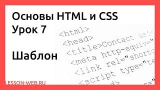 Основы HTML и CSS. Урок 7. Шаблон