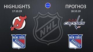 New Jersey Devils vs New York Rangers HIGHLIGHTS | обзор матча | Вашингтон Рэйнджерс прогноз на матч
