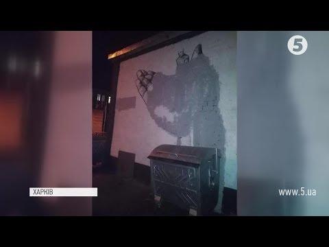 5 канал: Скандал навколо графіті: в Одесі зафарбували мурал Зіньківського
