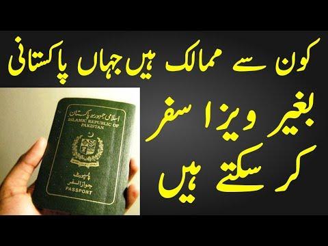 Visa Free Travel For Pakistanis | Kon Kon Se Mulk Pakistani Bghair Visa K Ja Sakte Hain | TUT