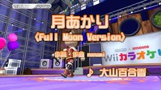 Wii カラオケ U - (カバー) 月あかり〈Full Moon Version〉