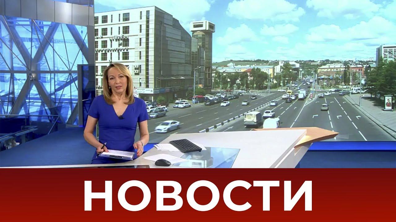 Выпуск новостей  от 02.07.2020 в 12:00