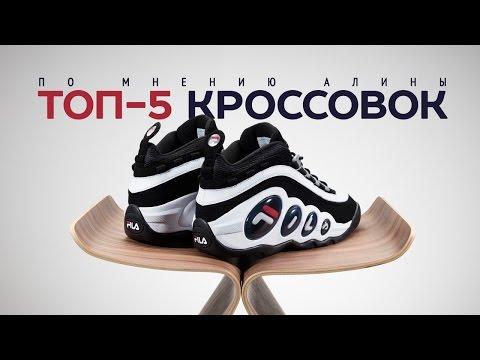 Топ-5 кроссовок по мнению Алины