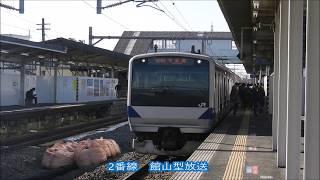 大甕駅 巌根・館山型放送に変更