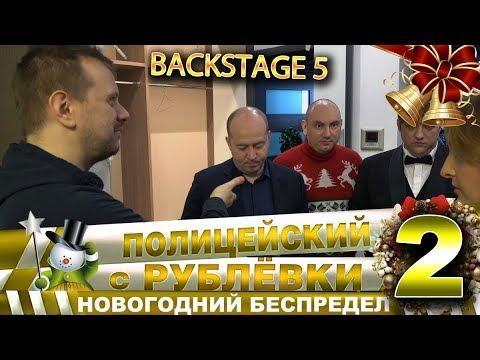 Новогодний беспредел 2. Backstage 5.