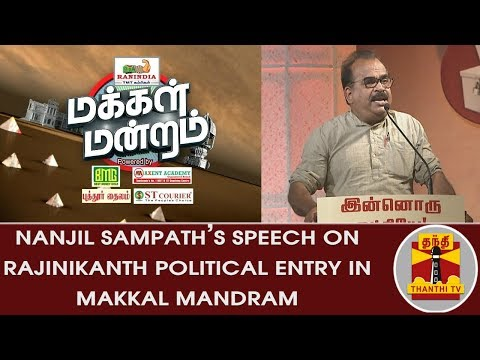 Nanjil Sampath\'s Speech on Rajinikanth Political Entry | Makkal Mandram | Thanthi TV