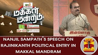 Nanjil Sampath's Speech on Rajinikanth Political Entry | Makkal Mandram | Thanthi TV