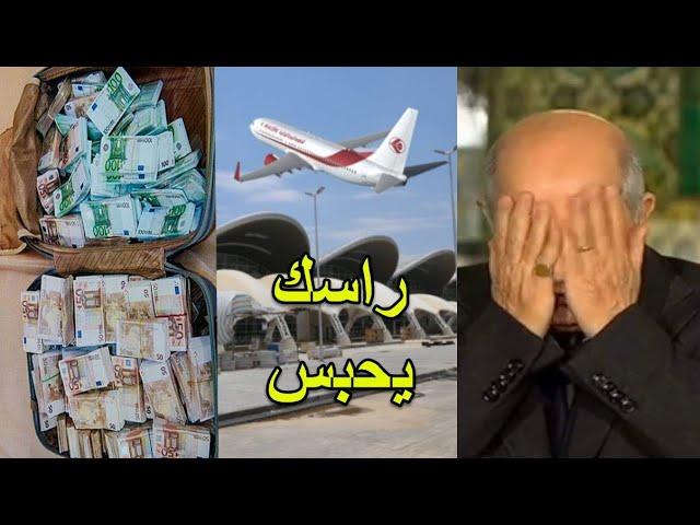 شوفو علاش خلطهـا الرئيس تبون و غادر الجزائر وهو زعفان و راحت عليهم