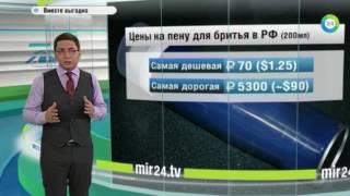 Сколько стоит пена для бритья в России и СНГ - МИР24