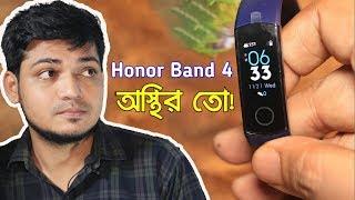 অস্থির তো! Honor Band 4 Bangla Review