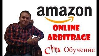 Обучение Торговли На Амазон 09.10.2019 Поиск Товара Для Продажи Online Arbitrage China Гарантия