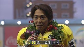 スーパースターシリーズ優勝戦で森且行選手が3年4ヶ月ぶりのV!
