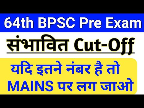 64th BPSC Pre Cut Off 2018 | BPSC Prelims Expected Cut Off 2018 | 64th BPSC  PT Cut Off 2018