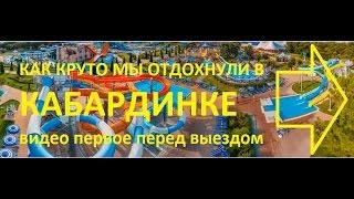отдых в кабардинке 2016 видео 1(Это серия видео о том как мы отдохнули в Кабардинке в этом году (сори за качество), 2016-06-30T14:55:54.000Z)
