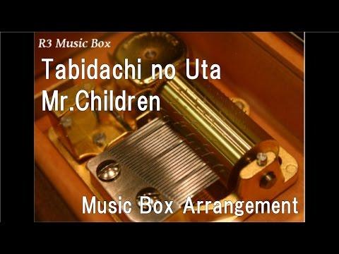 Tabidachi no Uta/Mr.Children [Music Box]