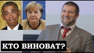 Дмитрий ПОТАПЕНКО - Кто виноват? (если не Обама и Меркель)