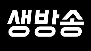 [서든어택]새로운 마음가짐으로 방송이끌어갈 매니저구합니다★