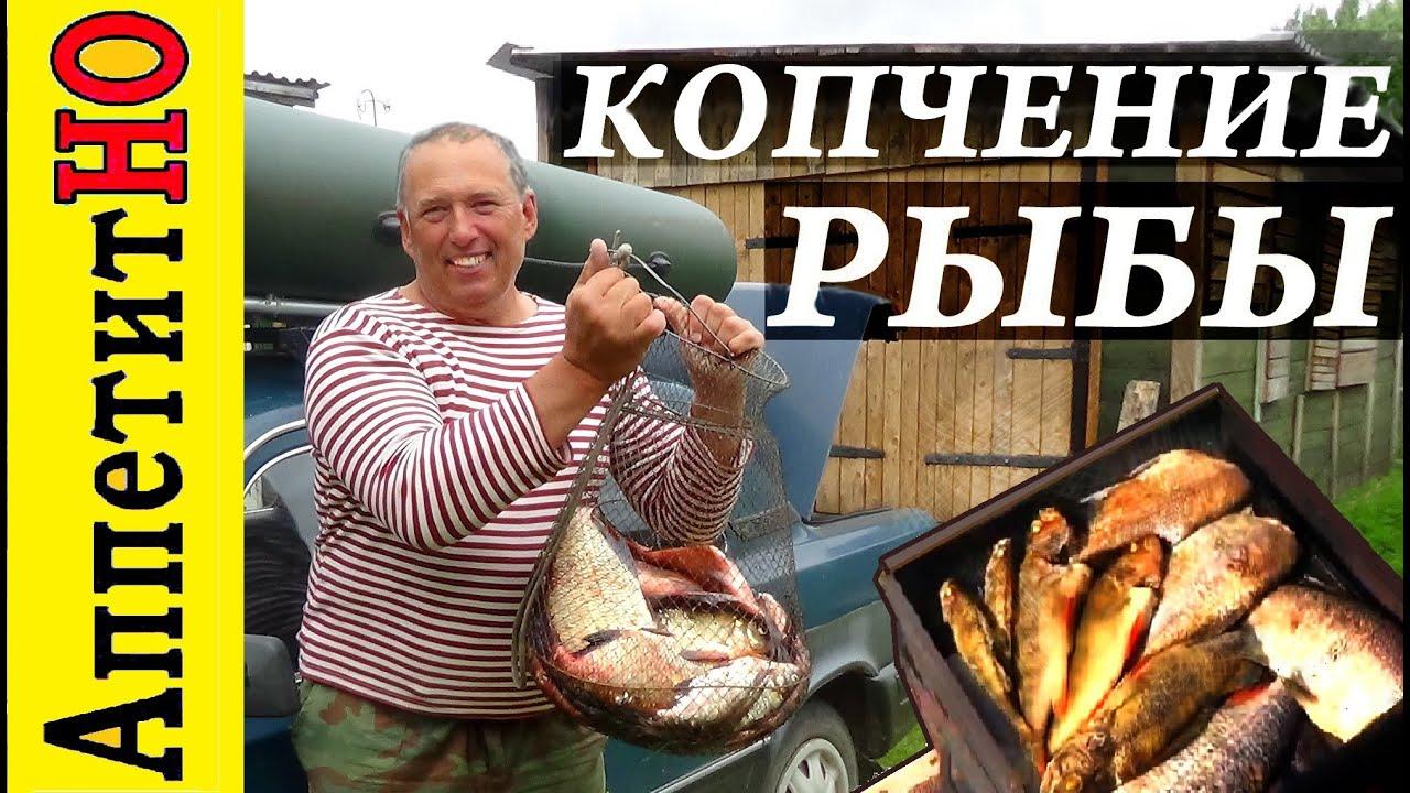 Копчение рыбы.  Самый доступный способ готовить - коптить рыбу.