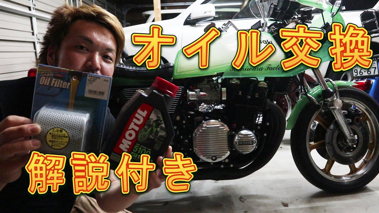 Z1 オイル交換 【整備動画】解説付き Kawasaki スケルトンタンク ソレックスキャブレター ヨシワラファクトリー