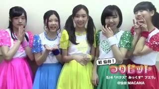 つりビット 初の仙台ライブ動画 170503.