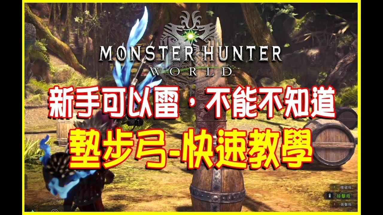 【MHW新手攻略】新手弓手入門教學分享   Monster Hunter world - YouTube