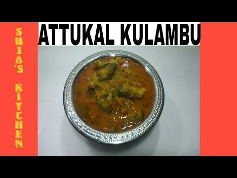 Attukal Kulambu/ ஆட்டுக்கால் குழம்பு/ Simple way to clean and cook !!!!!🤔