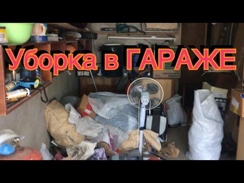 Вопрос: Как навести порядок в гараже?