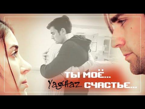 Ягыз и Хазан / Yagiz & Hazan - Ты мое счастье