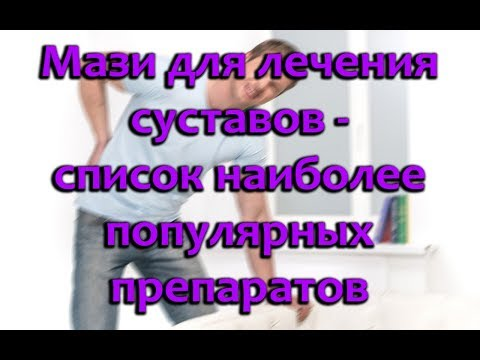 Мазь для суставов - названия лучших (список)