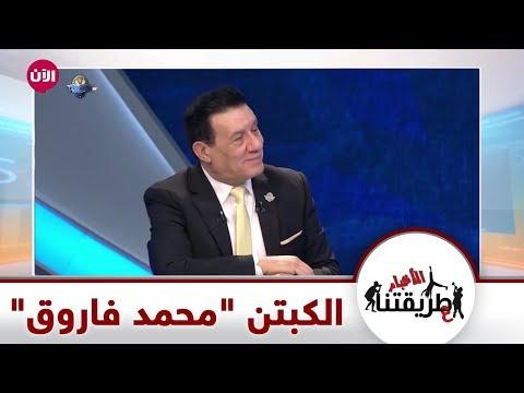 الأخبار على طريقتنا - حلقة مع الكبتن -محمد فاروق-  - نشر قبل 2 ساعة