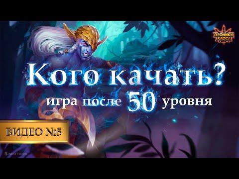 Видео №5: Кого качать? Игра после 50 уровня.