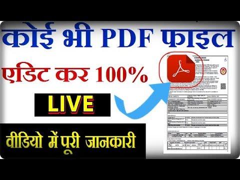How To Edit PDF File For Free Pdf File Ko Kaise Edit Karte Hai Hindi कोई भी PDF फाइल  एडिट कर 100%