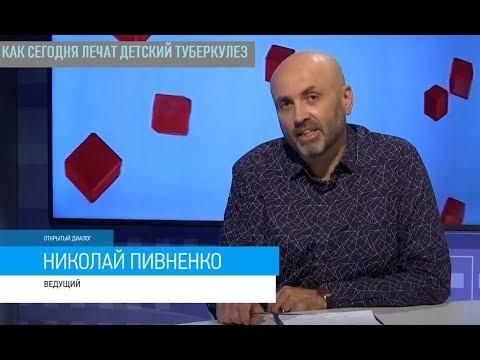 КАК ЛЕЧИТЬ ДЕТСКИЙ ТУБЕРКУЛЕЗ? - 'Открытый диалог' с Николаем ПИВНЕНКО - июнь 2019