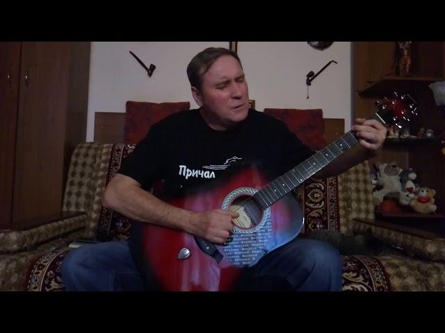 Андрей Котов - Звезда водоканала (Песня под гитару)
