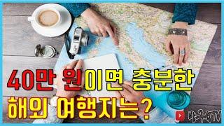 40만 원이면 충분한 해외 여행지 4곳! [해외여행]