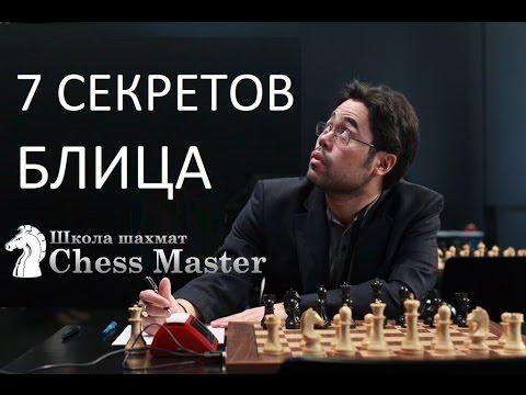 Блиц онлайн шахматы видео уроки