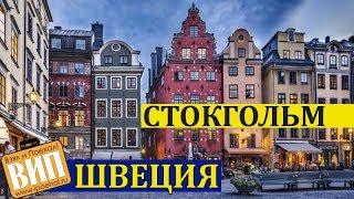видео Туры в Стокгольм