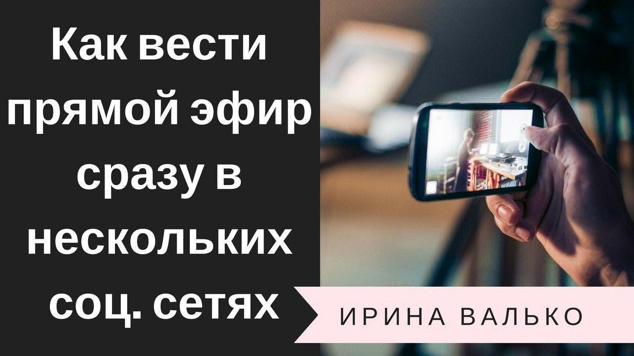 Как сделать прямой эфир на телефоне фото 169