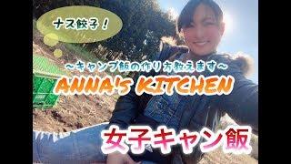 【女子キャン飯】茄子の餃子レシピ〜ANNA's KITCHEN〜【SBCG】