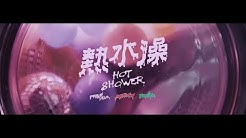 Bu$Y & Ye!!ow , Paper Jim - 【熱水澡Hot Shower】(Official Music Video)
