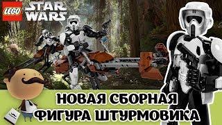 Звёздные войны: LEGO Star Wars Штурмовик-разведчик (ЛЕГО 75532)