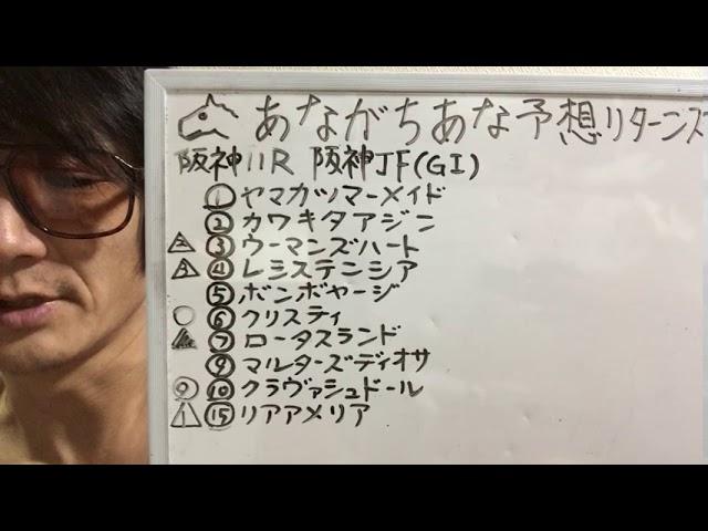 『阪神ジュベナイルフィリーズ(GⅠ)』(2019)【トモのハリはピカイチ!!予想と馬券の買い目】