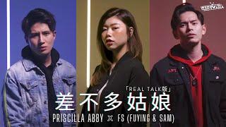 G.E.M.鄧紫棋【差不多姑娘】Real Talk版 Cover 【蔡恩雨 feat. FS (Fuying & Sam)】