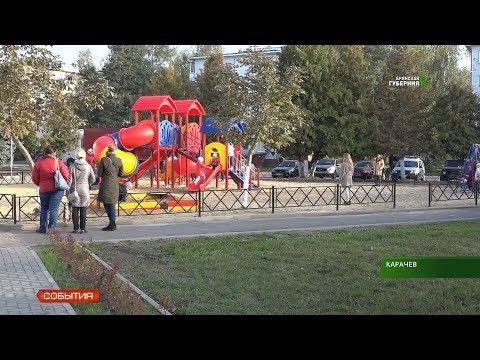 В Карачеве на улице Советской открылась новая общественная территория. Сюжет от 30 сентября 2019