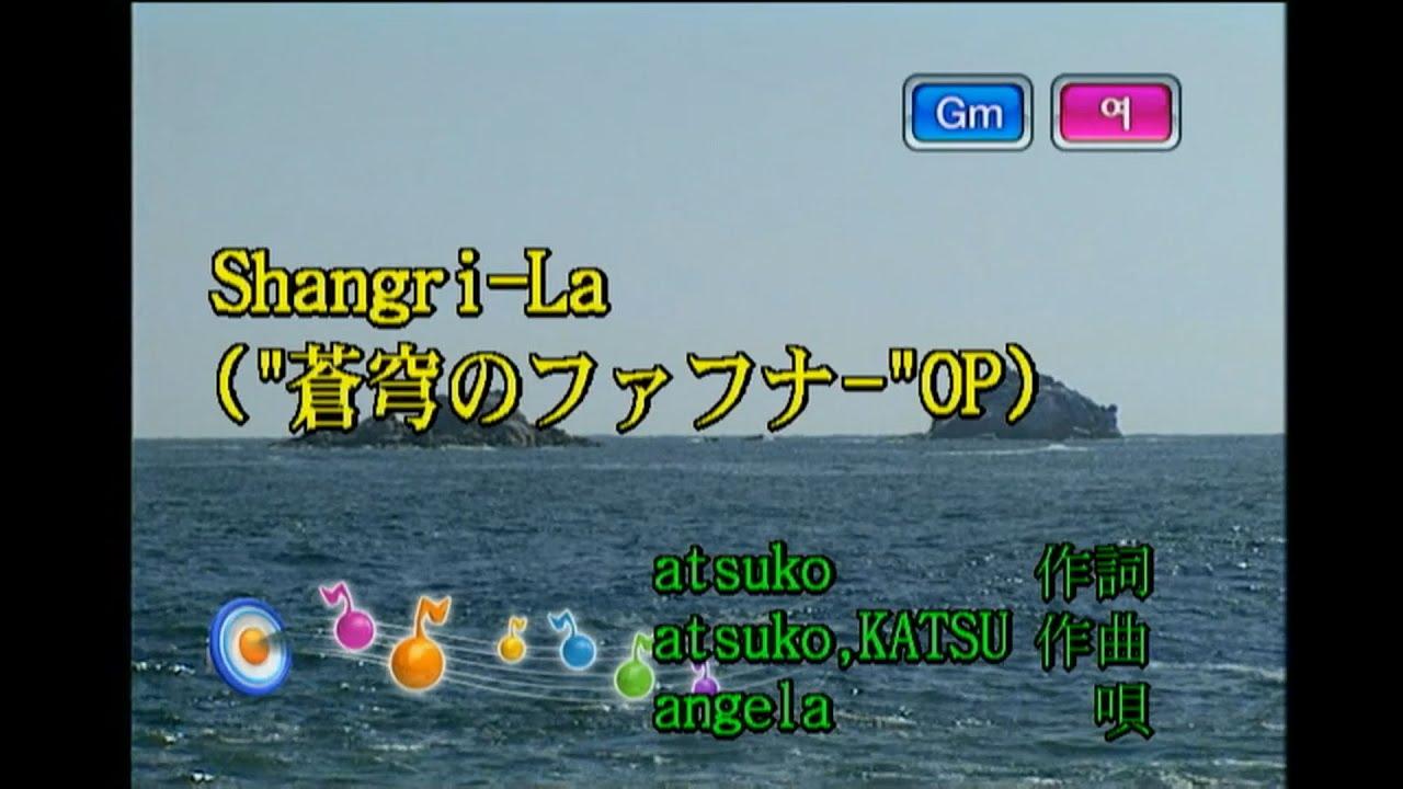 ANGELA - Shangri-La (KY 40584) 노래방 カラオケ