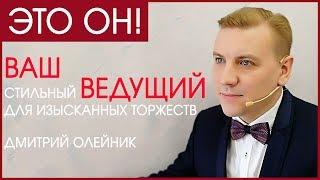 Ведущий на свадьбу Москва, СПБ. Дмитрий Олейник