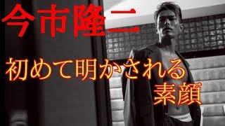 【衝撃!】三代目JSB今市隆二、初めて明かされる素顔&肉体美も披露!!